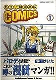 私立樋渡高校COMICS / 広瀬 けいた のシリーズ情報を見る