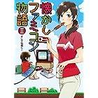 懐かしファミコン物語 II そして伝説に…… (SGコミックス)