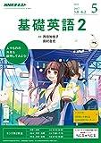 NHKラジオ 基礎英語2 2017年 5月号 [雑誌] (NHKテキスト)