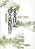 文文日記日々是好日〈4〉2005・4‐2006・3