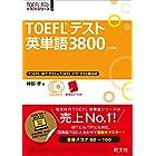 【CD3枚付】TOEFLテスト英単語3800 4訂版 (TOEFL(R)大戦略)