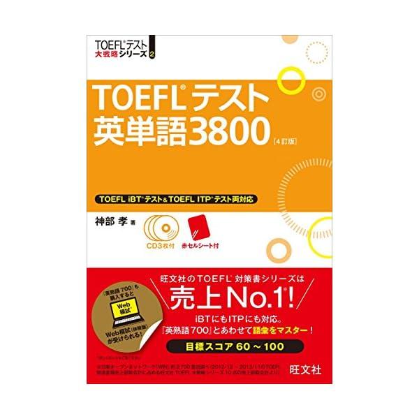 【CD3枚付】TOEFLテスト英単語3800 4...の商品画像