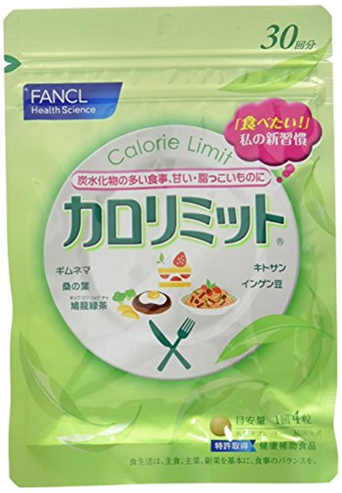 食べる彼ら和解するカロリミット(ファンケル カロリミット) <120粒×3袋(約90日分)>