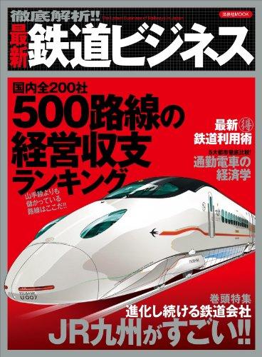 徹底解析!!最新鉄道ビジネス (洋泉社MOOK)の詳細を見る
