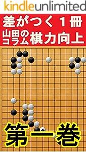 囲碁サポートコラム 1巻 表紙画像