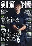 剣道時代 2017年 10 月号 [雑誌]