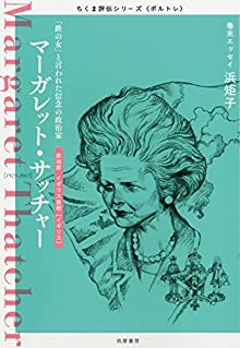 マーガレット・サッチャー ――「鉄の女」と言われた信念の政治家 (ちくま評伝シリーズ〈ポルトレ〉)