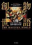 物語創世:聖書から〈ハリー・ポッター〉まで、文学の偉大なる力 画像