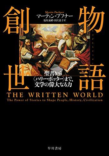 物語はいかに、どれほどこの世界に影響を及ぼしているのか──『物語創世──聖書から<ハリー・ポッター>まで、文学の偉大なる力』