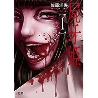 屍牙姫 1 (ゼノンコミックス)