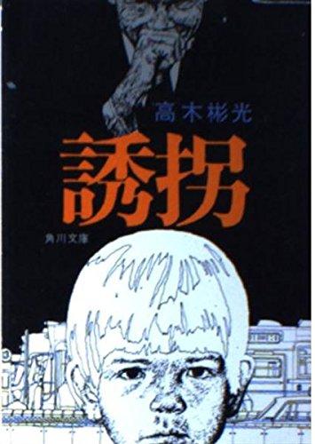 誘拐 (角川文庫 緑 338-4)の詳細を見る