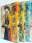 鵼の絵師 コミック 1-3巻セット (Nemuki+コミックス)