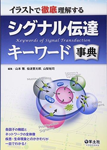 イラストで徹底理解する シグナル伝達キーワード事典の詳細を見る