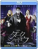 ダーク・シャドウ [Blu-ray]