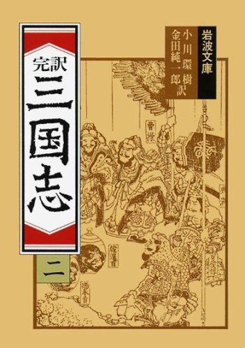 完訳 三国志〈2〉 (岩波文庫)の詳細を見る