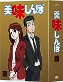 美味しんぼ DVD-BOX1[DVD]