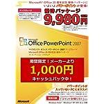 PowerPoint 2007 アップグレード Office 20周年記念 優待パッケージ メーカー提供:1,000円キャッシュバックキャンペーン中