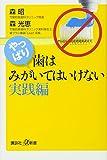 「やっぱり、歯はみがいてはいけない 実践編」森 昭、森 光恵