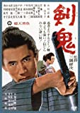 剣鬼 [DVD]