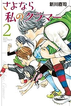 [新川直司]のさよなら私のクラマー(2) (月刊少年マガジンコミックス)