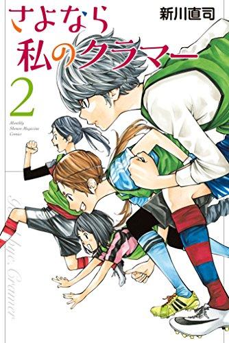 さよなら私のクラマー(2) (月刊少年マガジンコミックス)