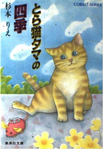 とら猫タマの四季 (集英社文庫―コバルト・シリーズ)の詳細を見る