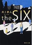 the SIX ザ・シックス (集英社文庫)
