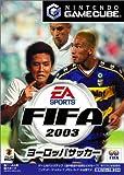 「FIFA 2003 ヨーロッパサッカー」の画像