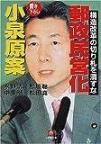 「郵政民営化」小泉原案 (小学館文庫)