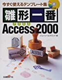 雛形一番Access2000―今すぐ使えるテンプレート集