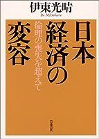 日本経済の変容―倫理の喪失を超えて