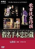 歌舞伎名作撰 假名手本忠臣蔵 (七段目)[DVD]