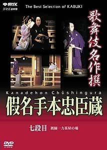 歌舞伎名作撰 假名手本忠臣蔵 (七段目) [DVD]