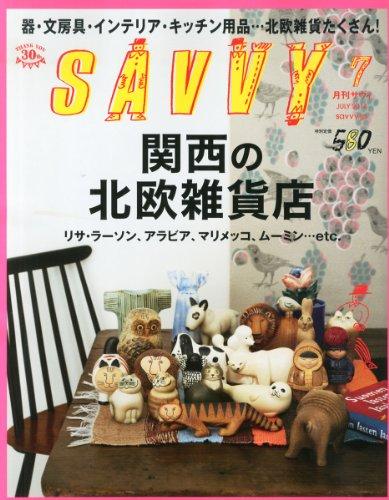 SAVVY (サビィ) 2014年 07月号 [雑誌]の詳細を見る