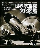 世界航空機文化図鑑—鳥人間からスペースシャトルまで