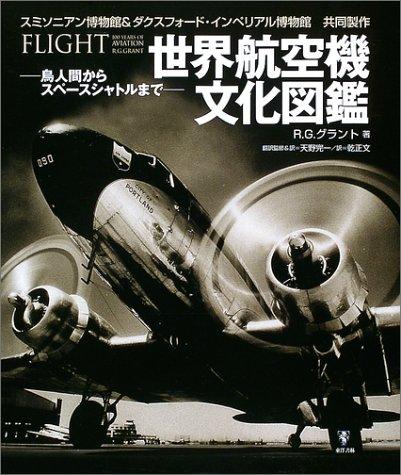 世界航空機文化図鑑―鳥人間からスペースシャトルまで
