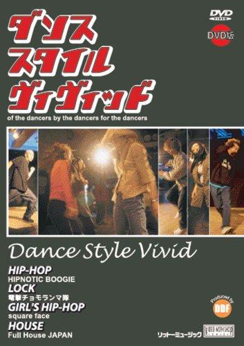 DVD版 ダンス・スタイル・ヴィヴィッド