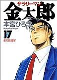 サラリーマン金太郎 (17) (ヤングジャンプ・コミックス)
