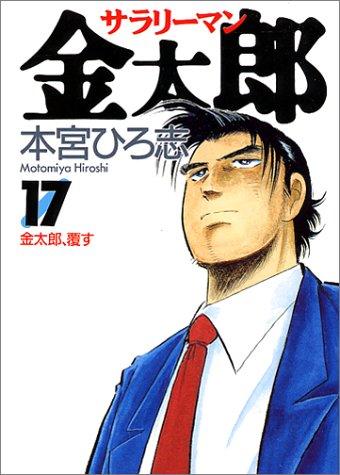サラリーマン金太郎 (17) (ヤングジャンプ・コミックス)の詳細を見る
