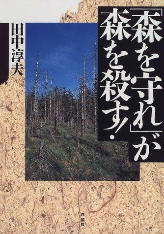 「森を守れ」が森を殺す!の詳細を見る