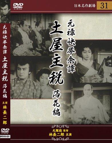 元禄快挙余譚 土屋主税 落花編 [DVD]