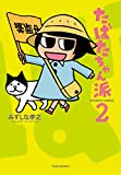 たばたちゃん派(2) (バンブーコミックス 4コマセレクション)