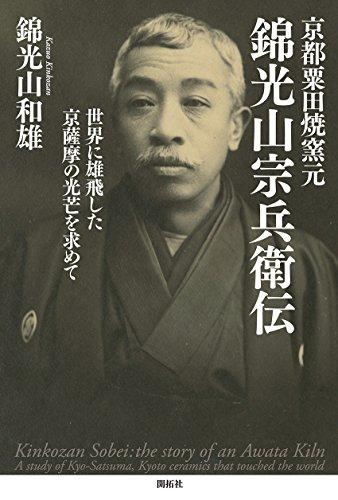 京都粟田焼窯元 錦光山宗兵衛伝 ― Kinkozan Sobei : the story of an Awata Kiln ―