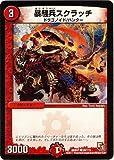 デュエルマスターズ/DMR-01/99/C/暴騒兵スクラッチ/火/クリーチャー