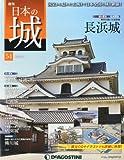 日本の城 54号 (長浜城) [分冊百科]