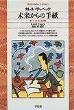 未来からの手紙―チャペック・エッセイ集 (平凡社ライブラリー (159))