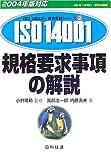 規格要求事項の解説〈2004年版対応〉 (ISO14000's審査登録シリーズ)