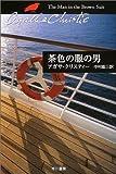 茶色の服の男 (ハヤカワ文庫―クリスティー文庫)
