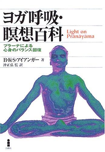 ヨガ呼吸・瞑想百科