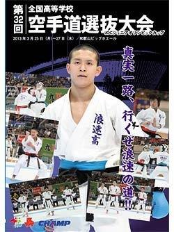 第32回全国高等学校空手道選抜大会 [DVD]...